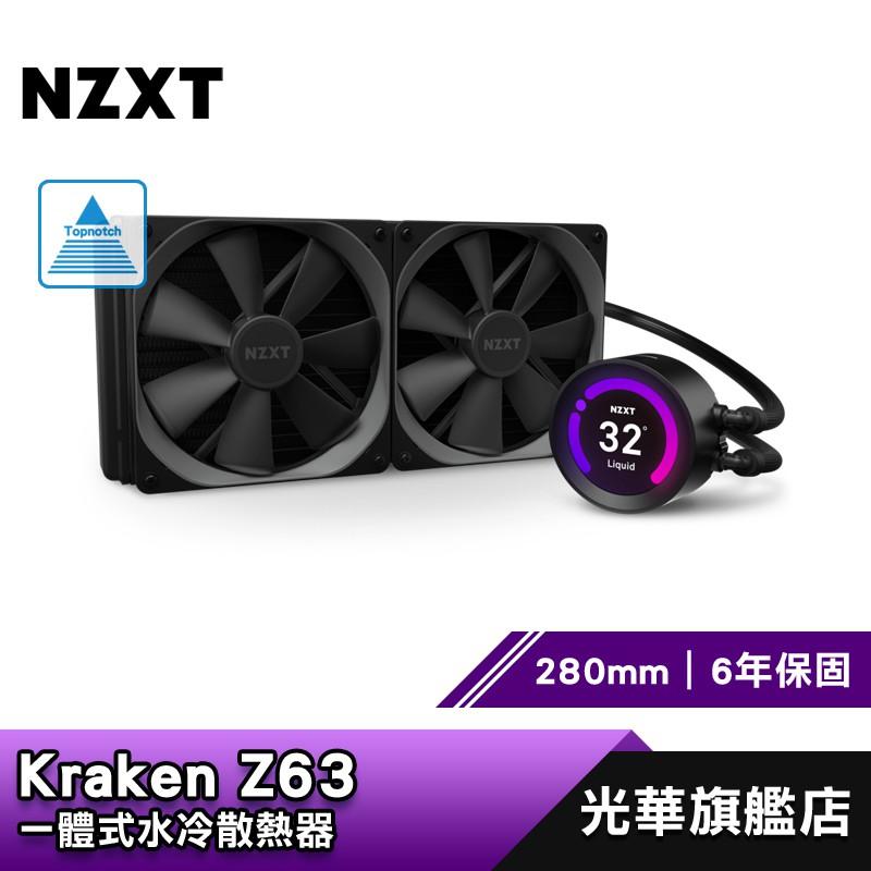 NZXT 恩傑 Kraken Z63 液晶 水冷系統 水冷散熱器【全新公司貨】2.36吋液晶 280mm 6年保固