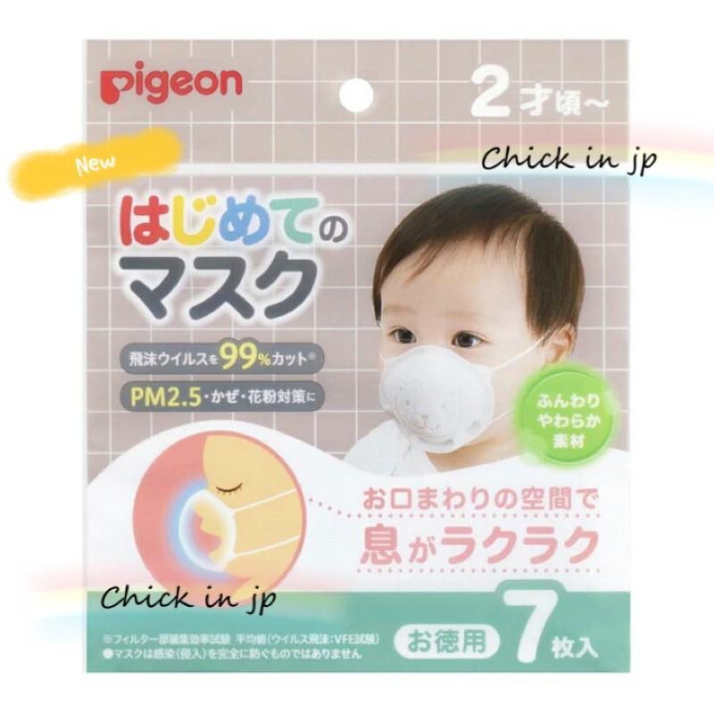 ▪️小雞日貨▪️現貨日本貝親pigeon幼幼/兒童/幼童立體防塵口罩/貝親小熊口罩