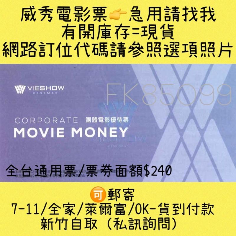 [現貨/24hr出貨]威秀電影票 團票 團體票 團體電影優待票 適用全台灣威秀影城 過期票 華納威秀 逾期