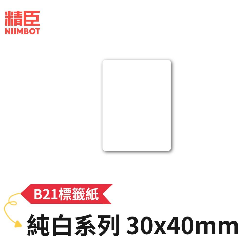 [精臣] B21標籤紙 純白系列 30x40mm 精臣標籤紙 標籤貼紙 熱感貼紙 打印貼紙 標籤紙 貼紙