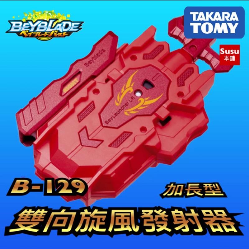 【Susu本舖】戰鬥陀螺 超Z世代 B129 紅色雙向旋風發射器 拆售全新正版品