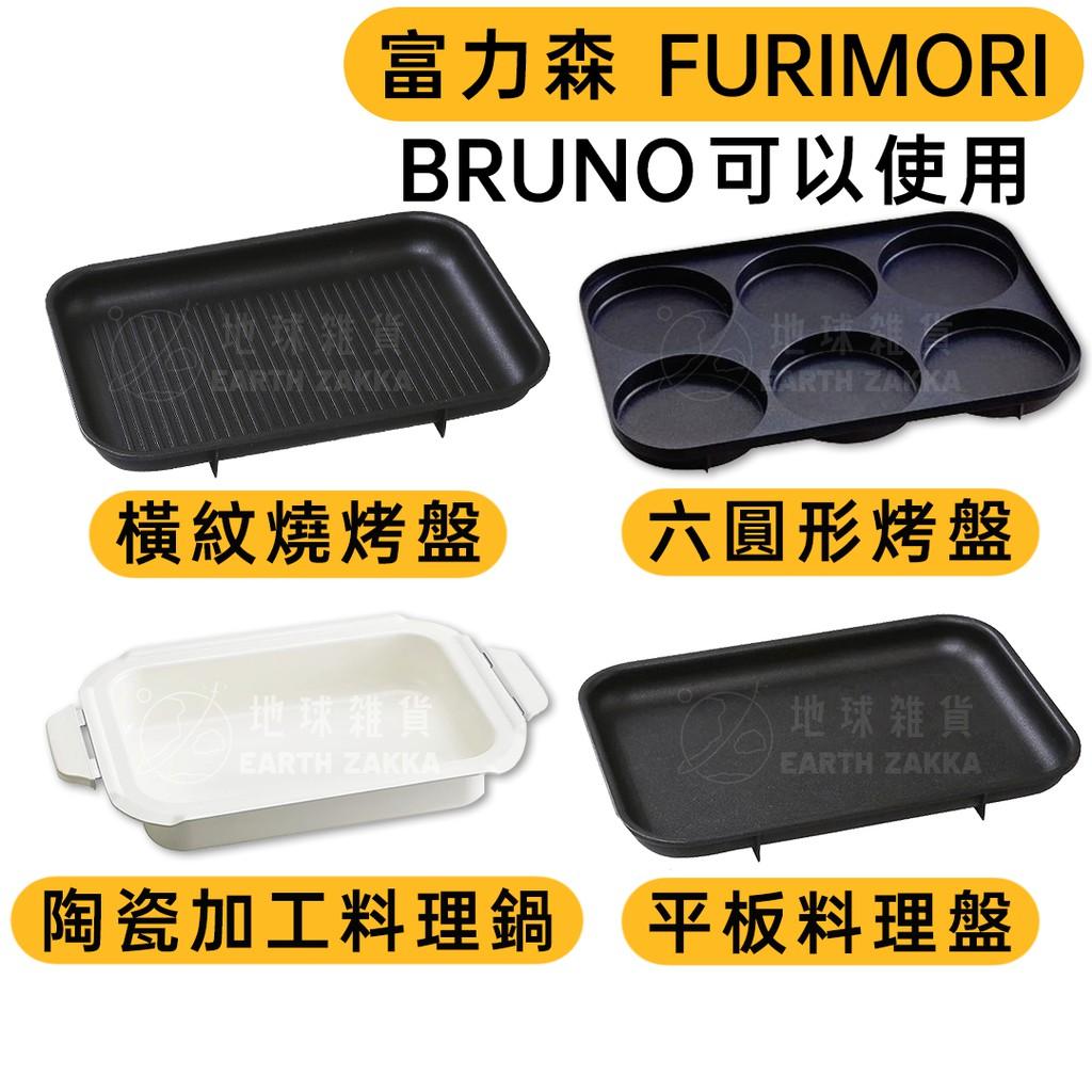 富力森 FURIMORI 陶瓷加工料理鍋 橫紋燒烤盤 六圓形烤盤/可用於 BRUNO BOE021 電烤盤【地球雜貨】