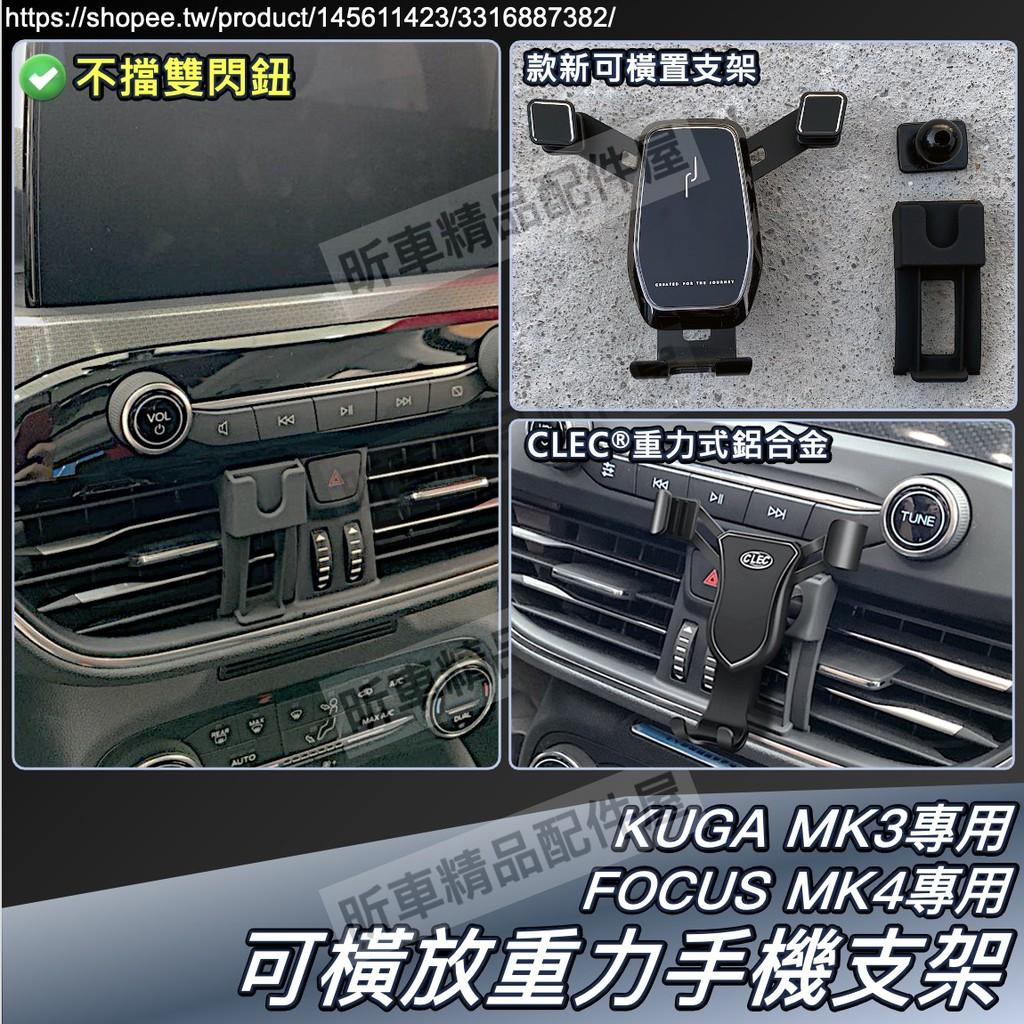 Focus MK4 KUGA MK3 Active 專用 可橫置 手機支架 手機架 福特 Ford 2021