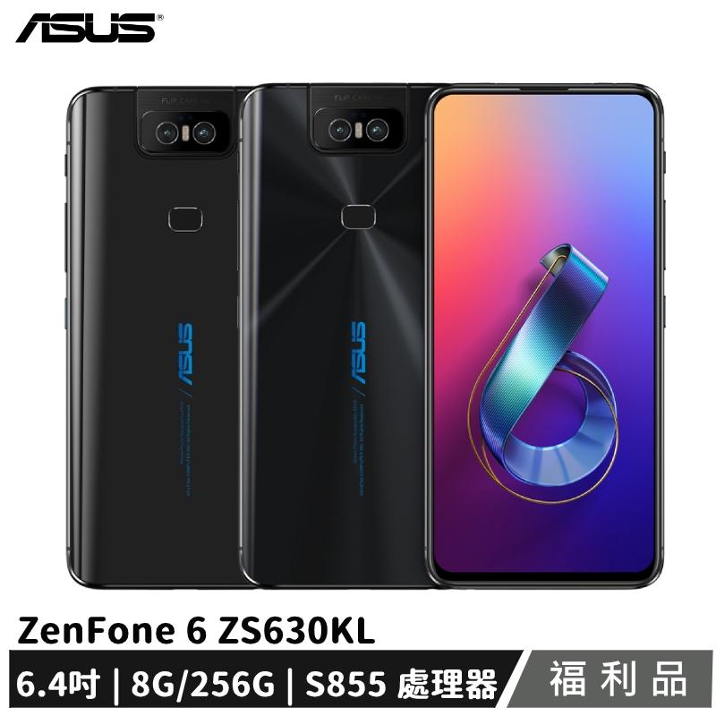 ASUS ZenFone 6 ZS630KL 8G/256G  福利品 贈2豪禮