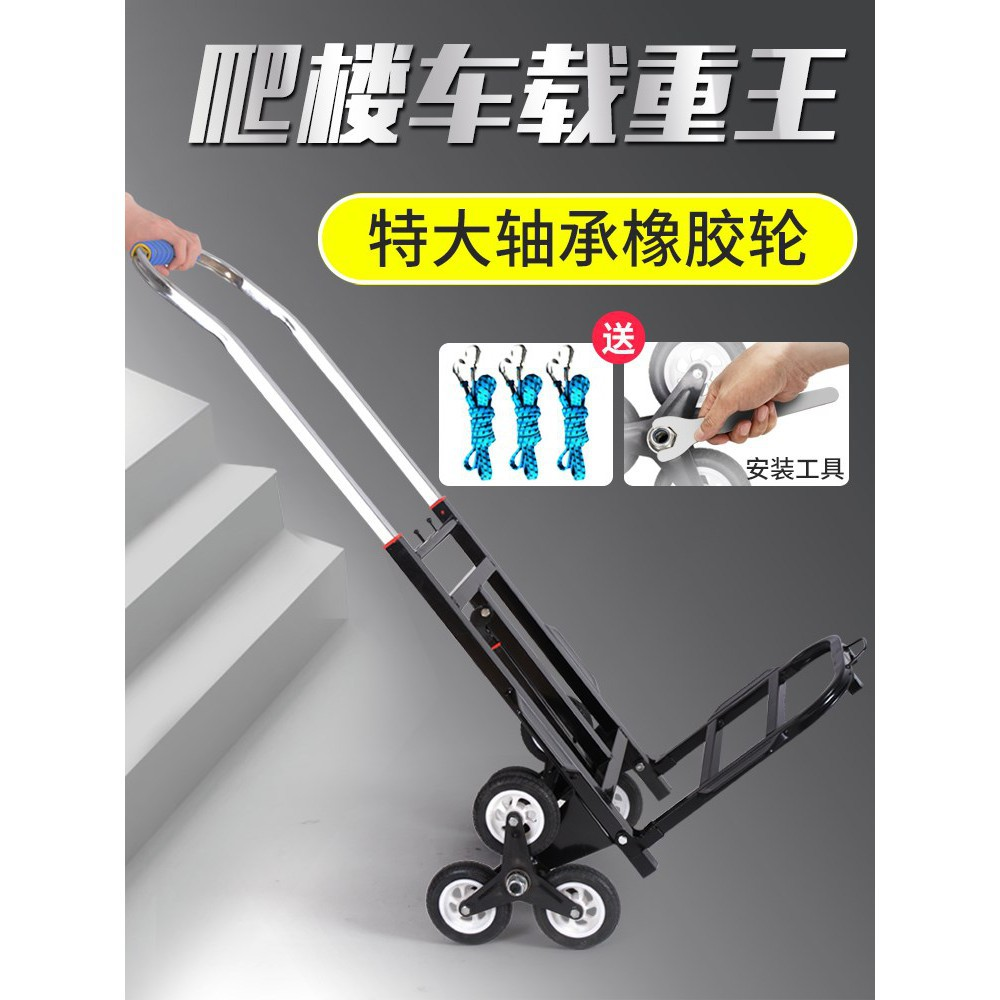 【佳居】衣炫樓梯拉車家用推車拉桿載重王拉貨拖車便攜購物車yixuan634