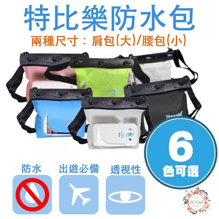 大容量 手機 防水袋 泛舟 潛水 背包客 防水套 肩包 腰包 防水包 防水袋 適用於iphone 11 手機