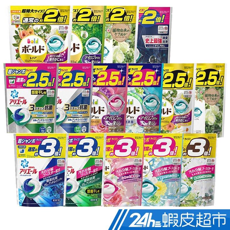 日本 P&G 3D 第四代洗衣膠球 46顆 44顆 30顆 26顆 38顆/袋 洗衣球 2.5倍 2倍 蝦皮24h 現貨