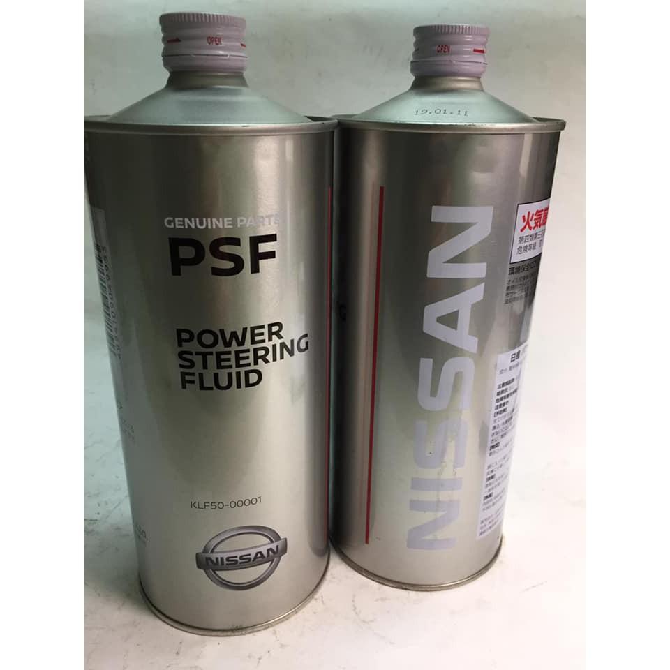 【88機油】 INFINITI NISSAN 裕隆原廠 PSF POWER STEERING全車款方向機油 NISSAN