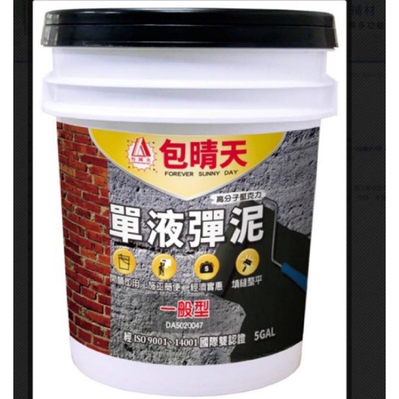 包晴天 防水單液彈泥 一般型  纖維型 加崙裝