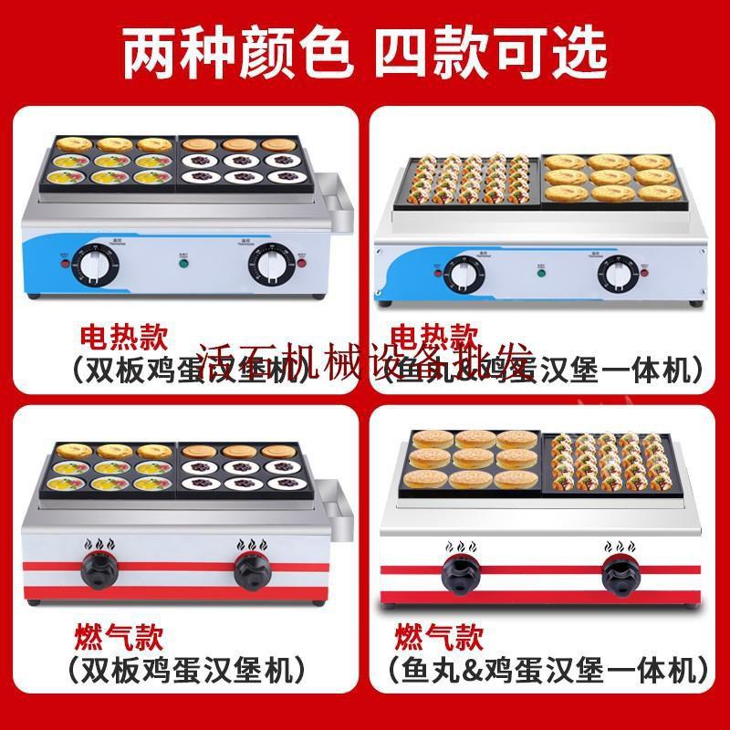 魅廚電熱雞蛋漢堡機商用車輪餅紅豆餅機擺攤不黏鍋18孔肉蛋堡爐