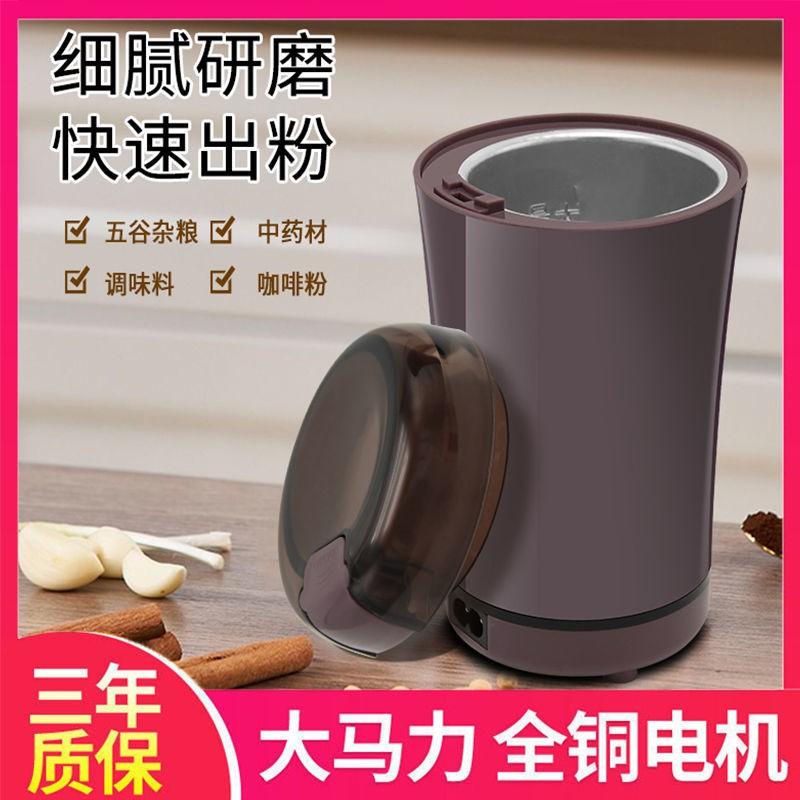 【台灣現貨】五谷雜糧打粉機家用小型磨粉機中藥材粉碎機研磨器磨豆電動干磨機
