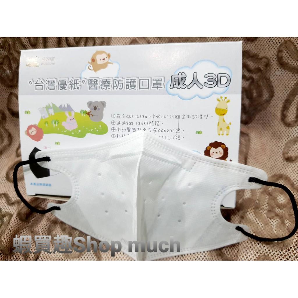 💯台灣製現貨 優紙 白色3D立體型醫用口罩成人款