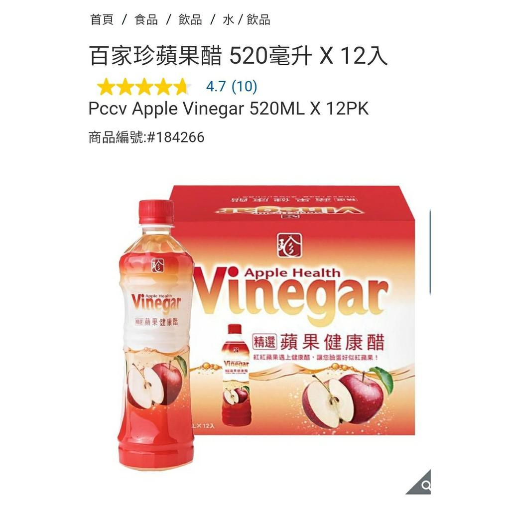 【代購+免運】Costco 百家珍 健康蘋果醋 12瓶入x520ml