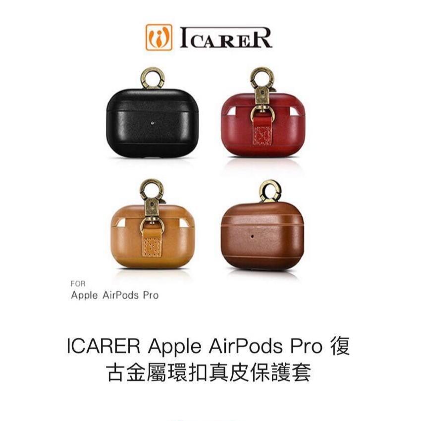 台灣現貨 / ICARER airpods、AirPods Pro真皮保護套