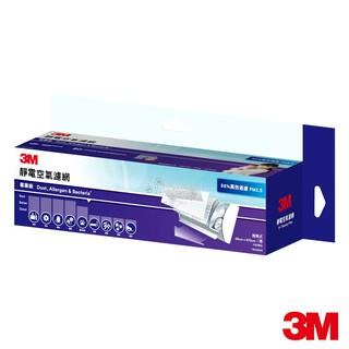 3M 淨呼吸專業級捲筒式靜電空氣濾網 9809-RTC (適用冷氣/ 清淨機/ 除濕機) 臺北市