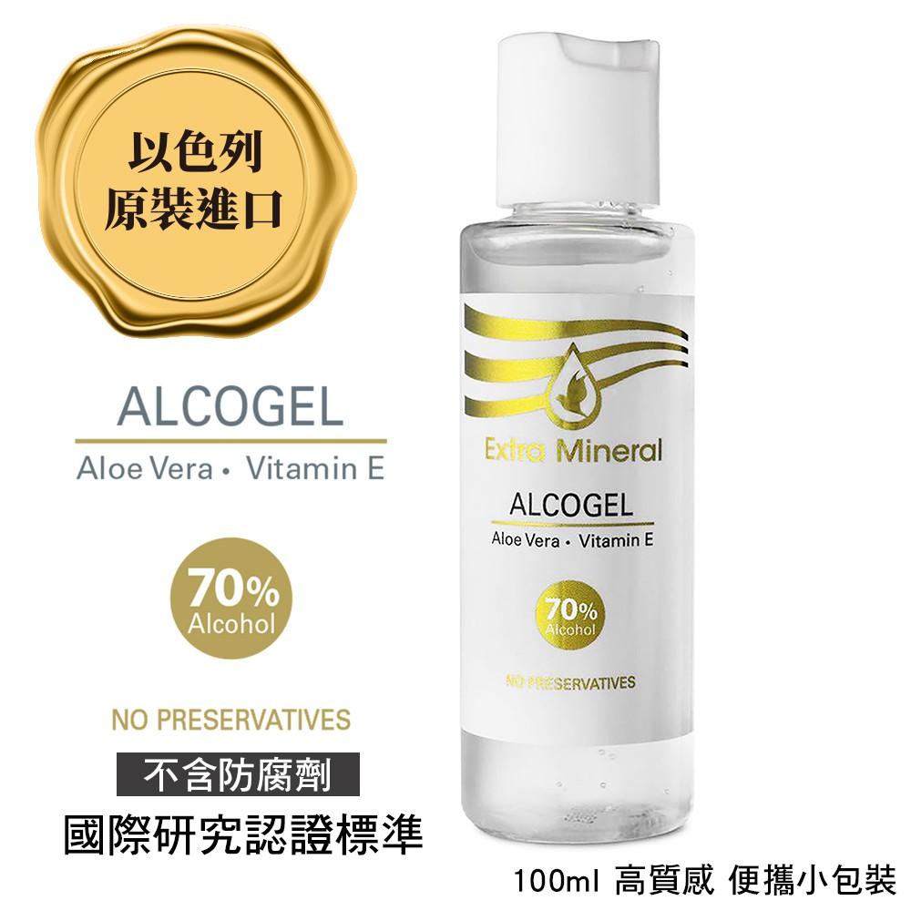 【Extra Mineral】70%酒精/蘆薈凝膠護手乾洗手 100ml