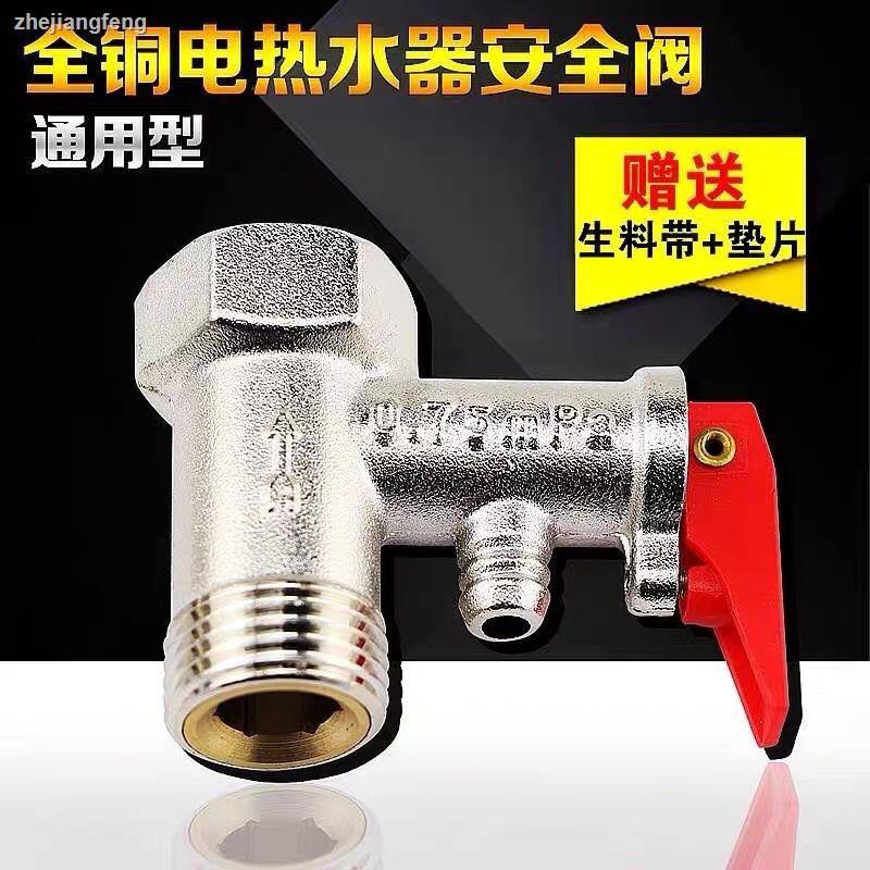 ♨◕▫通用4分接口電熱水器安全閥止回閥泄壓閥水管道減壓閥1