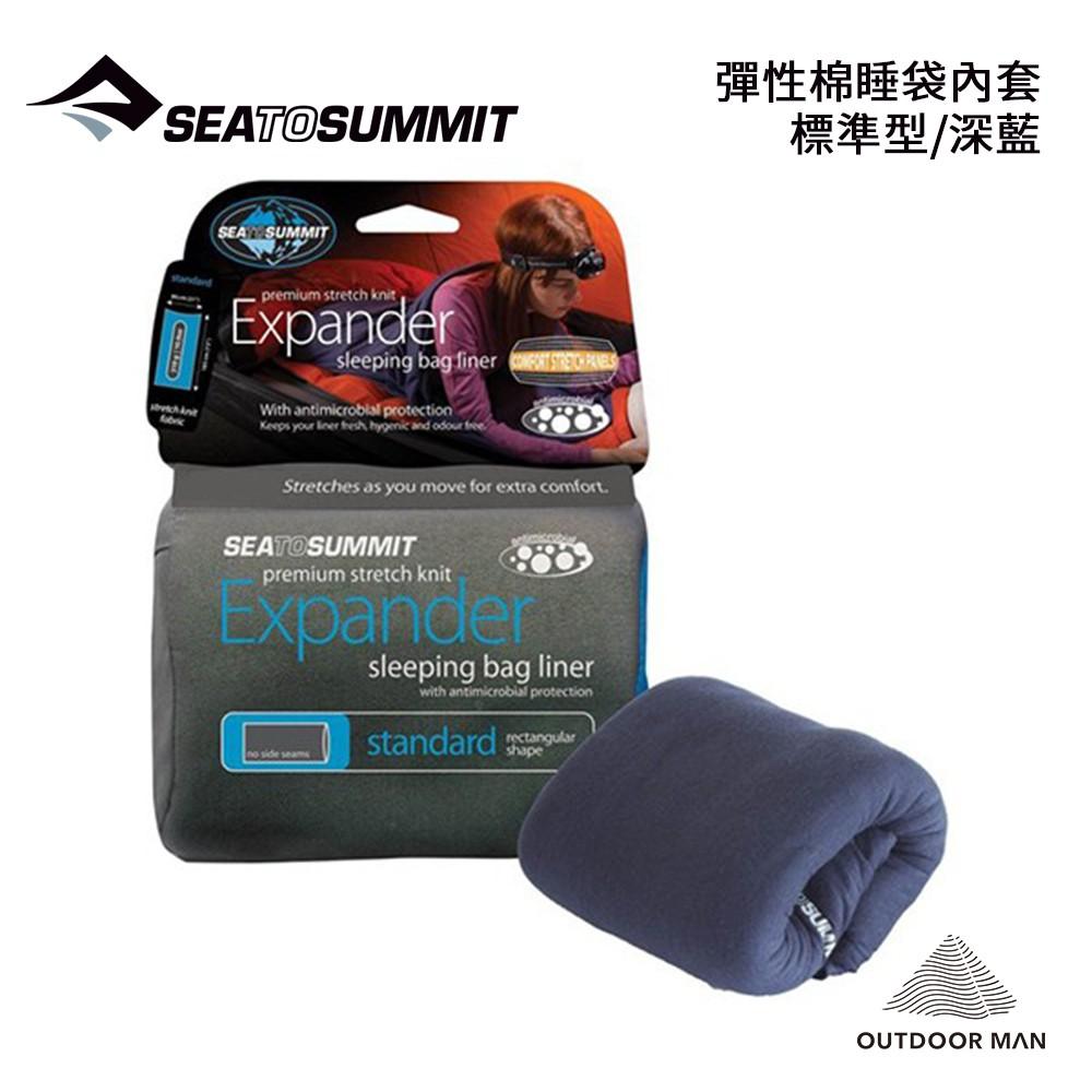 [SEA TO SUMMIT] 彈性棉睡袋內套 標準型/深藍 (AEXPSTDNB)