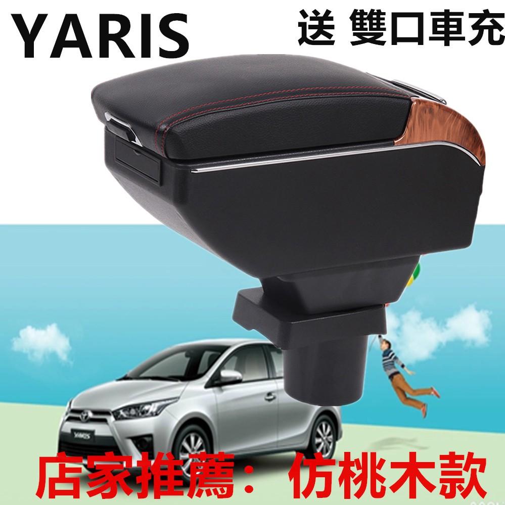 豐田 Toyota Yaris 小鴨 大鴨 專用桃木紋手扶箱 中央扶手 車用扶手 中央手扶箱 收納 置物盒 7USB充電
