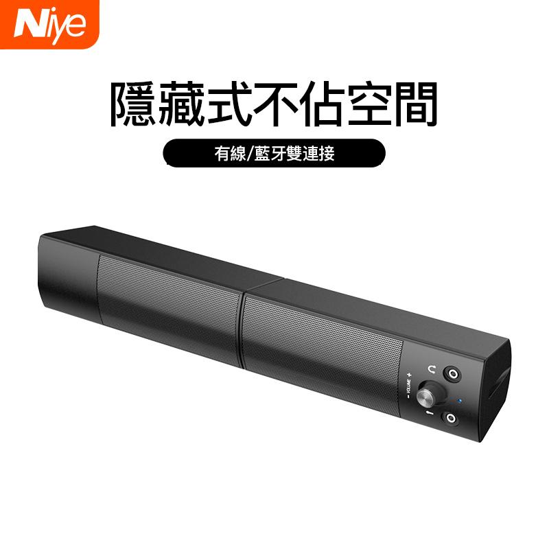 Niye耐也 電腦小音箱 有線音箱帶麥可語音 可拆卸合成 雙喇叭+雙振膜 3.5mm接入 震撼重低音