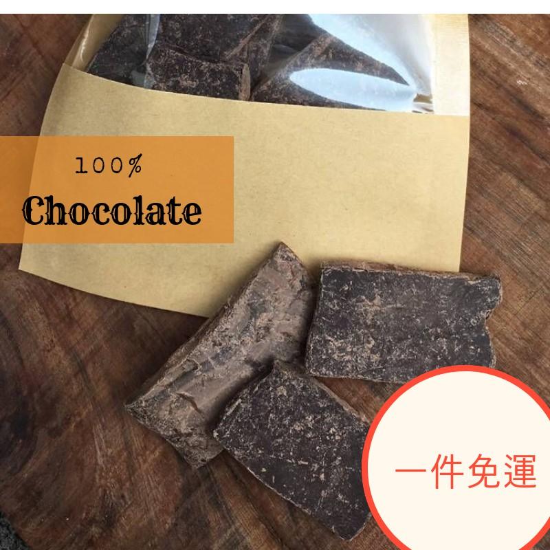[莊園可可] 100%巧克力 純黑巧克力 100g-1kg生酮飲食  純可可脂黑巧克力 無糖巧克力 巧克力片 可可膏