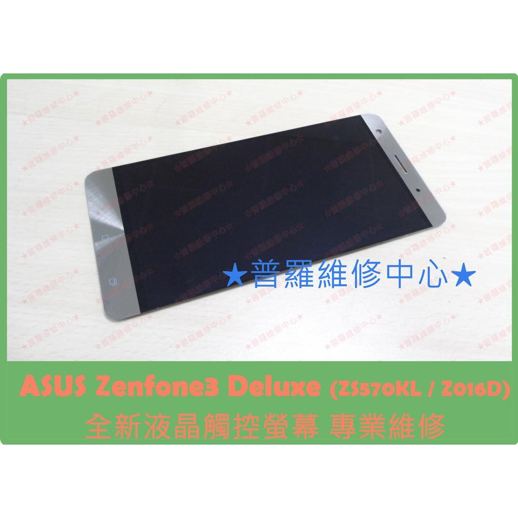 ★普羅維修中心★ 新北/高雄 ASUS Zenfone 3 Deluxe ZS570KL 全新液晶觸控螢幕 Z016D