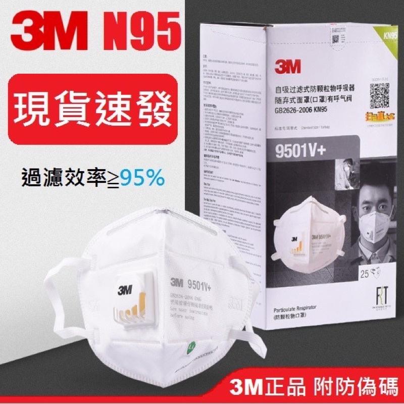 正品公司3M醫療 醫用口罩 9501V 9502V 9541V 9542V 防雾霾 防異味 PM2.5 N95 3D立體
