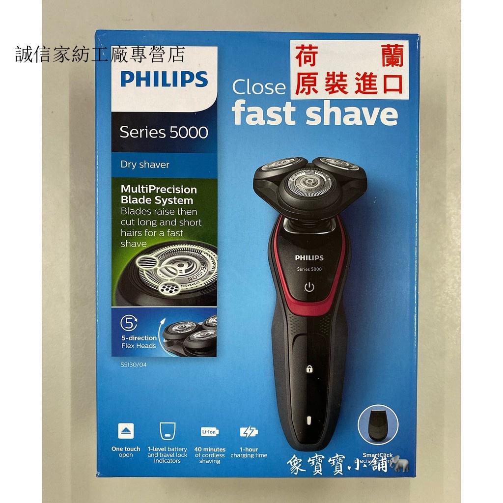 全新公司貨 PHILIPS飛利浦電動刮鬍刀S5130/04 S3333