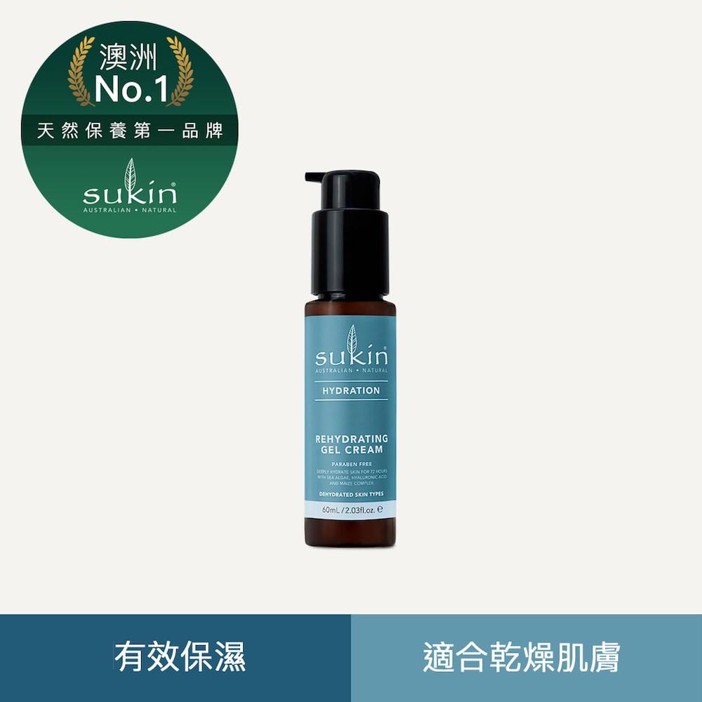 Sukin 超保濕長效鎖水凝膠 60ml x 1 正品公司貨   台灣總代理 花花企業股份有限公司