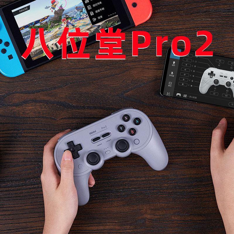 8bitdo八位堂pro2藍牙手柄遊戲switch手柄pro宏連發PC電腦版steam