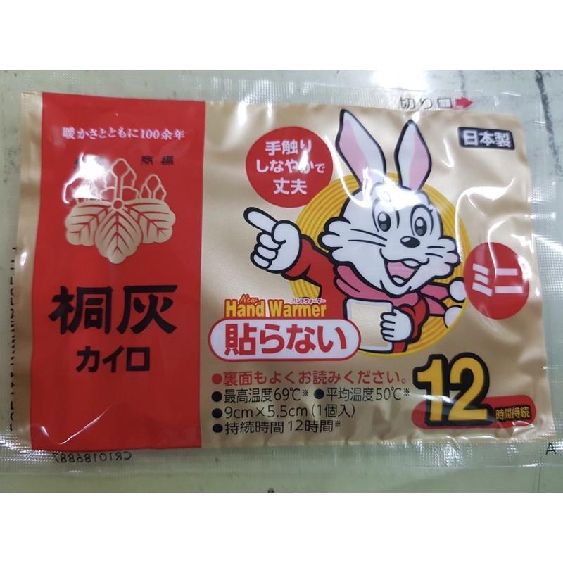 現貨)當天下單隔天寄出日本桐灰小白兔 迷你手握式暖暖包(一包10入)