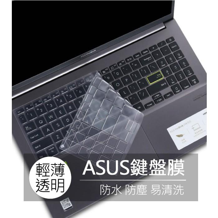 華碩 ASUS UX535LI UX535L UX535 無畏 15 TPU 高透 矽膠 鍵盤膜 鍵盤套 鍵盤保護膜