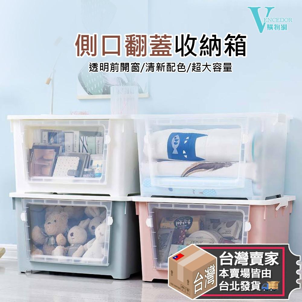 ☆UINJG有印家居☆雙開式收納箱 前開式大容量整理箱 收納箱 置物箱 玩具 衣物 收納整理箱 現貨 居家收納