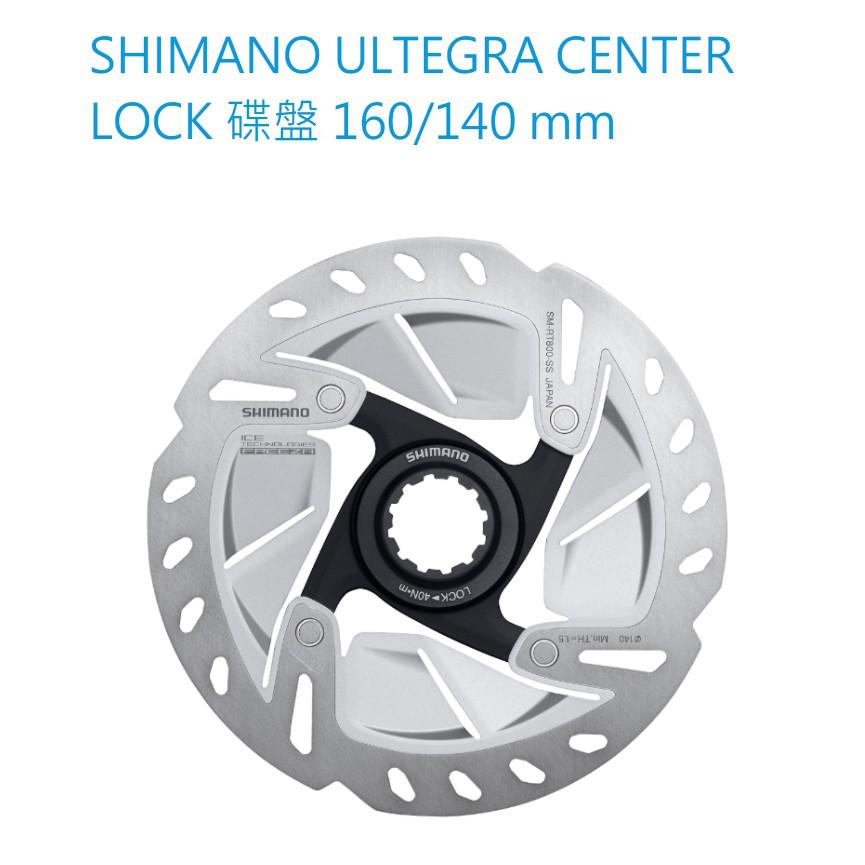 【單車元素】SHIMANO ULTEGRA CENTER LOCK 碟盤 160/140 mm (SM-RT800)