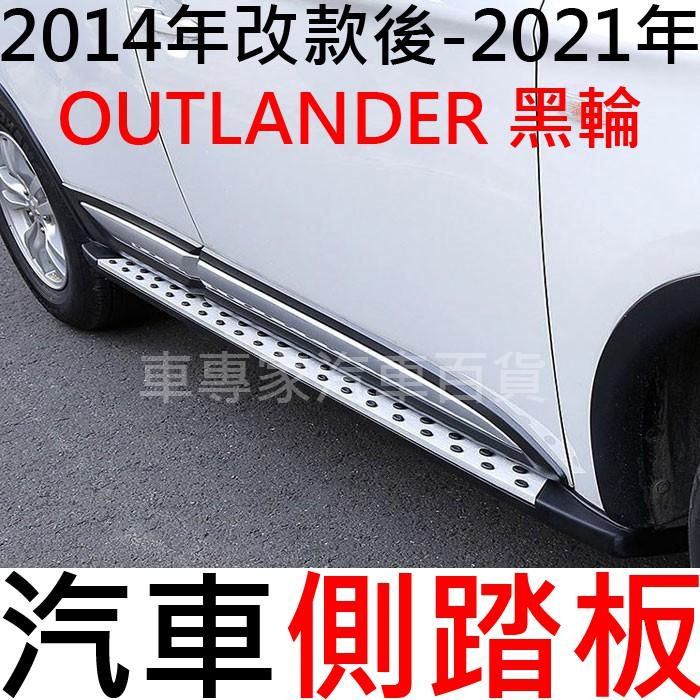 免運促銷 2014年改款後-2021年 OUTLANDER 黑輪 汽車 側踏板 側踏 登車踏板 迎賓踏板 保險桿 防撞桿