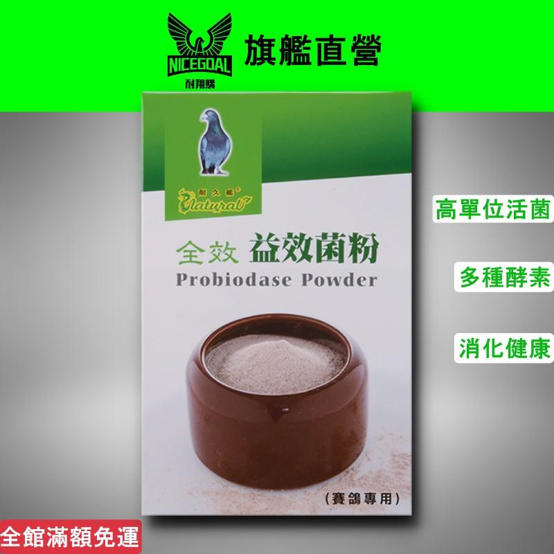 【比利時 Natural 耐久能】全效益效菌粉(450G/罐)- 歐亞熱賣款 - 旗艦直營店|耐翔購