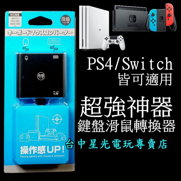 PS4 NS SWITCH FPS【鍵盤滑鼠轉換器】 超強神器 良值 多平台 必備 鍵盤滑鼠轉接器 【台中星光電玩】