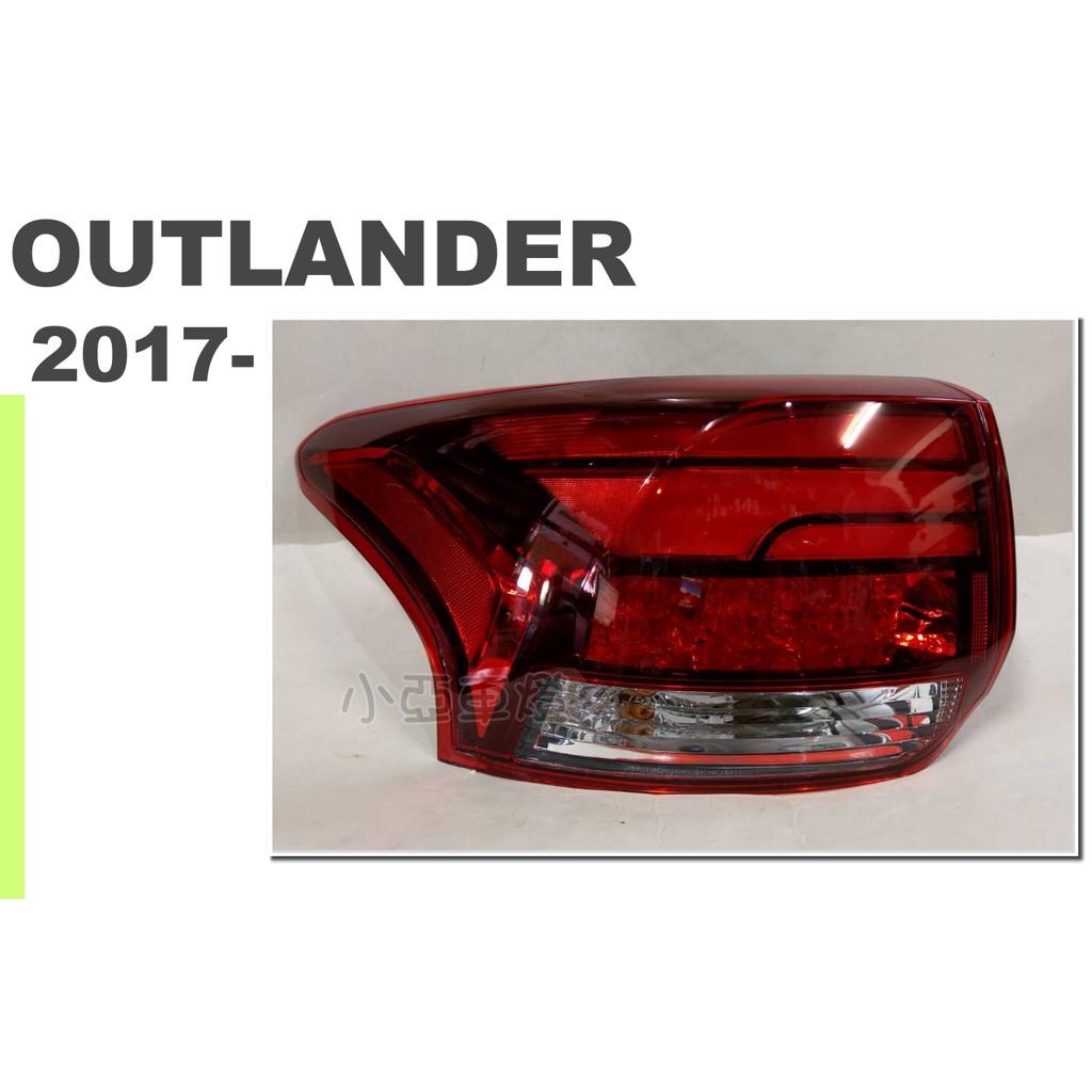 小亞車燈改裝*全新 三菱 OUTLANDER 2017 2018 19 原廠型 光條 LED 尾燈 一顆3000