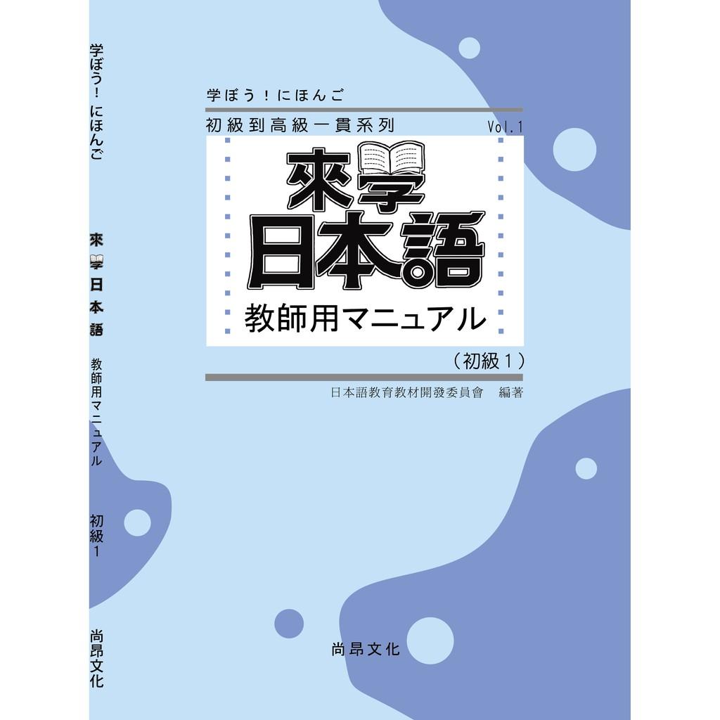 來學日本語 初級1 教師用マニュアル (教師手冊)