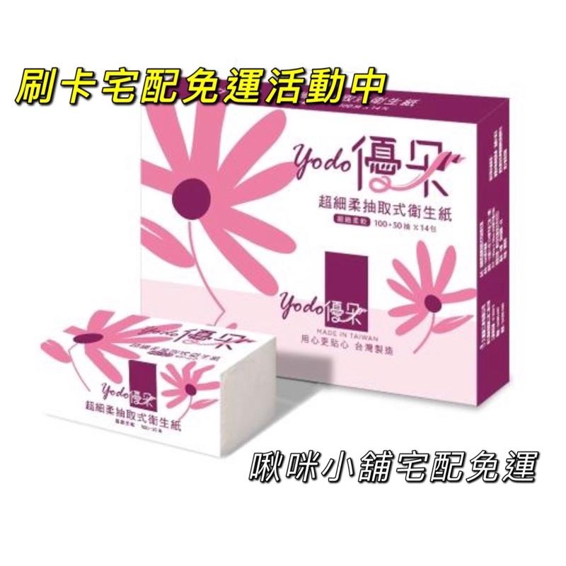 😼啾咪小舖😼‼️新品促銷‼️免運🚚 Yodo優朵超細柔抽取式花紋衛生紙150抽x84包x2箱