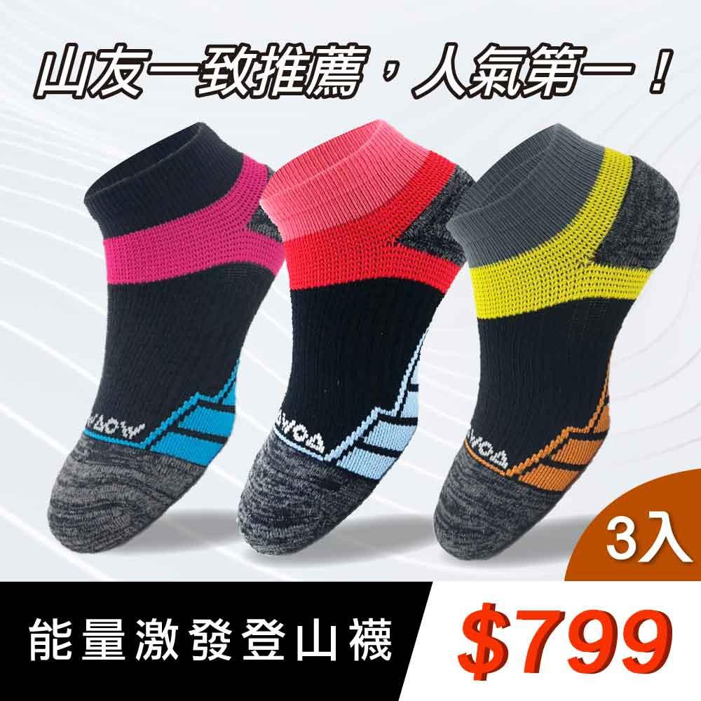 WOAWOA【3入799元】台灣製 登山襪 健走襪 機能襪 厚襪 足弓襪 壓力襪 除臭襪 短襪 運動襪 襪子-男款/女款
