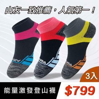 【WOAWOA】【3入799元】台灣製 登山襪 健走襪 機能襪 厚襪 足弓襪 壓力襪 除臭襪 短襪 運動襪 襪子 彰化縣