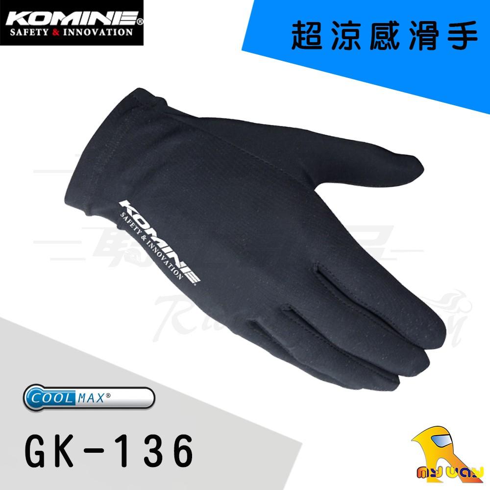 任我行騎士部品 日本 KOMINE GK-136 滑手 COOLMAX 超涼感 吸濕 快速排汗 內手套 GK136