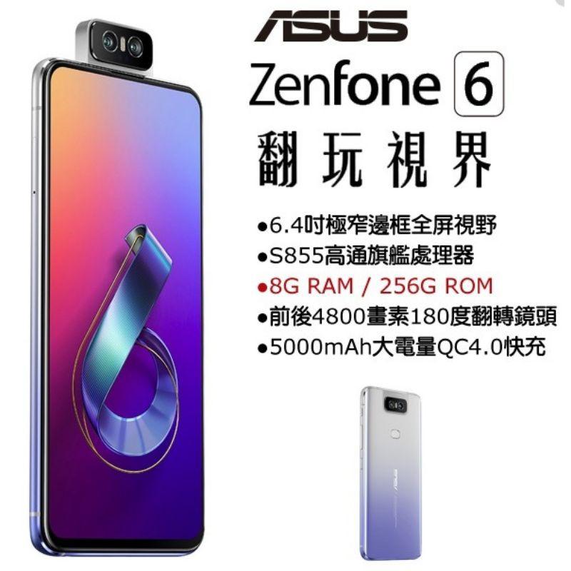 ASUS ZenFone 6 ZS630KL 8G/128G漂亮手機