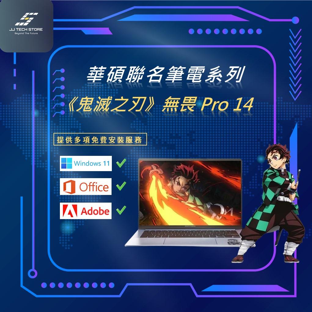 《啾吉小舖》ASUS華碩無畏 pro14 vivobook oled S15 輕薄 3k 90hz 5800h