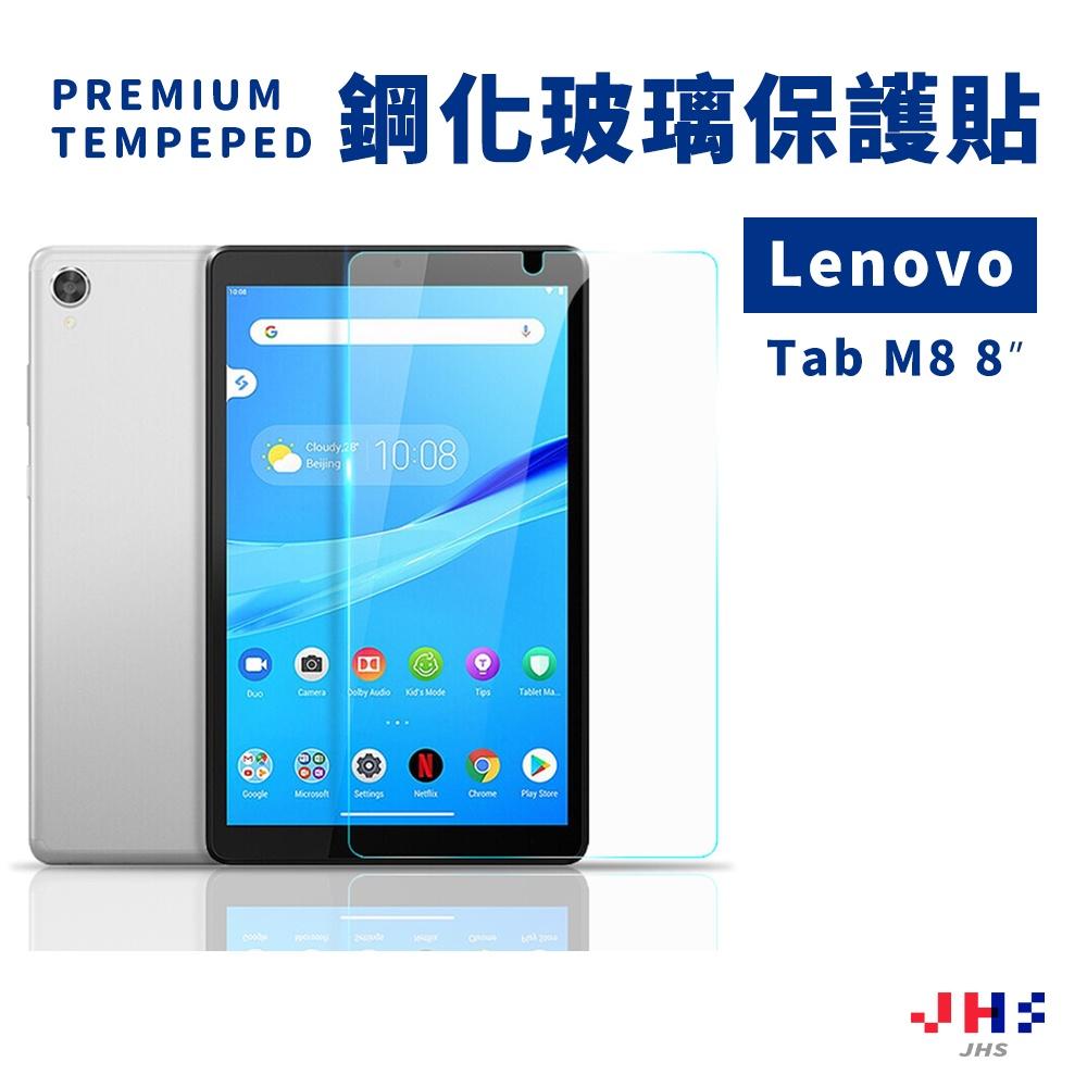 【JHS】Lenovo Tab M8 8吋 TB-8505F 鋼化貼 疏水疏油9H鋼化玻璃膜 平板玻璃貼 除塵貼紙