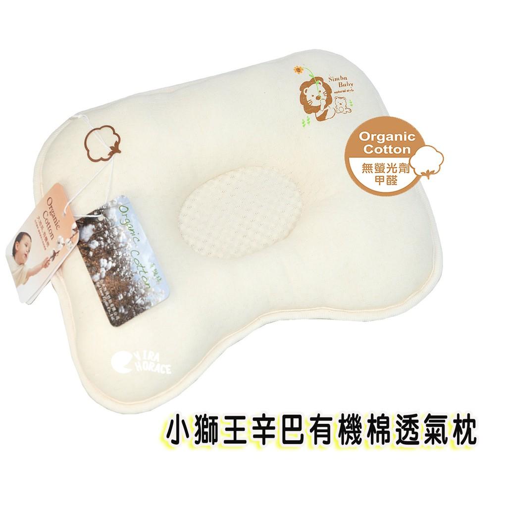 小獅王辛巴-有機棉透氣枕(S5016)