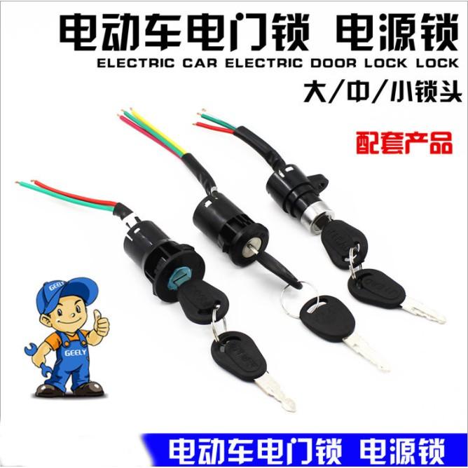 電動車電源鎖踏板電瓶車鎖電動自行車鑰匙開關大中小電門鎖配件