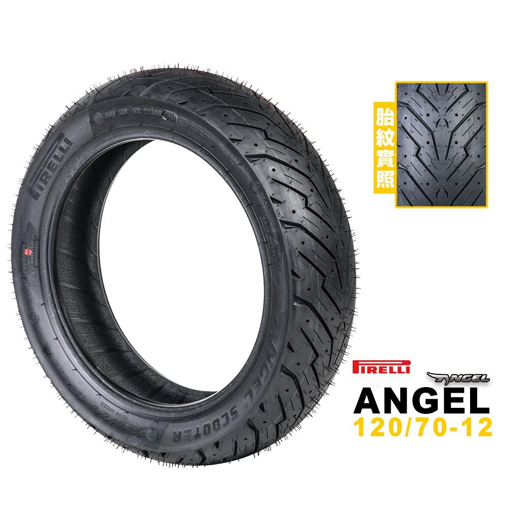 PIRELLI 倍耐力 ANGEL SCOOTER 天使胎 120/70-12