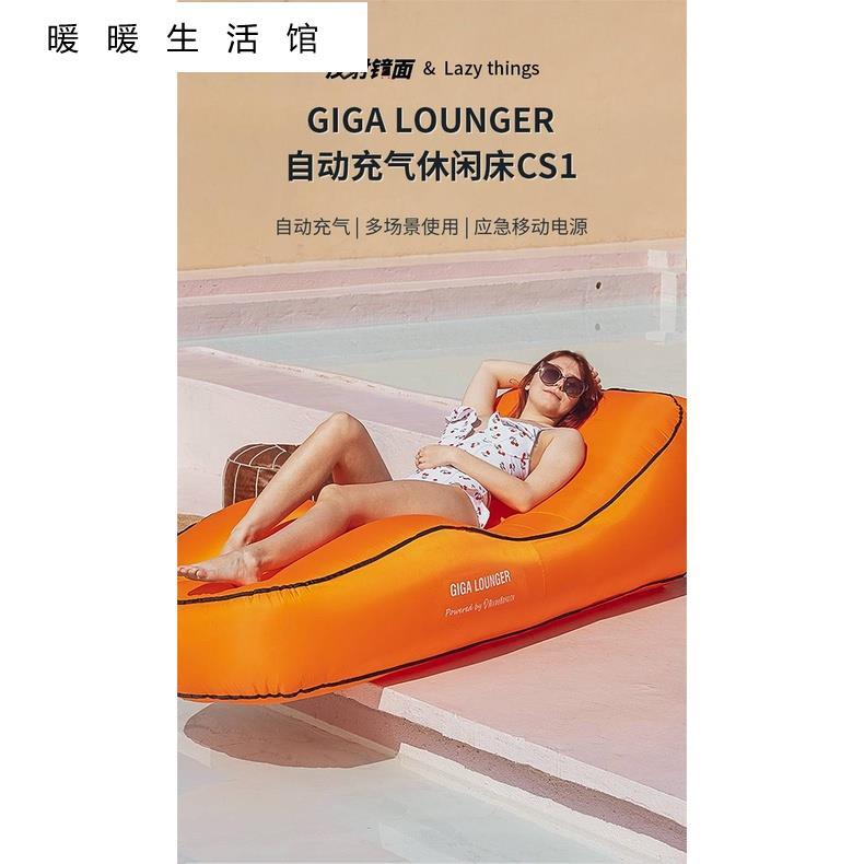 🔥◆Giga Lounger 一鍵自動充氣睡墊 休閒床戶外陪護懶人沙發躺椅自動充氣睡墊/暖暖🔥